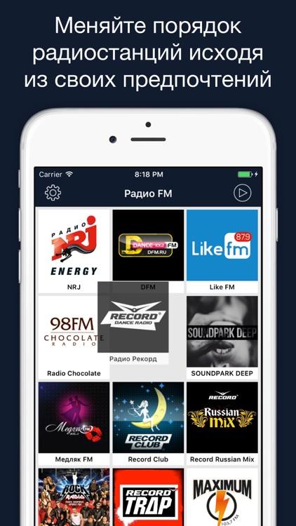 Radio and Music Online (Радио) screenshot-3