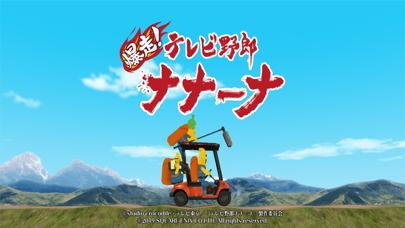 爆走!テレビ野郎ナナーナ screenshot1
