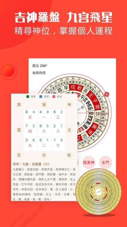 顺历-黄道吉日罗盘 screenshot-3