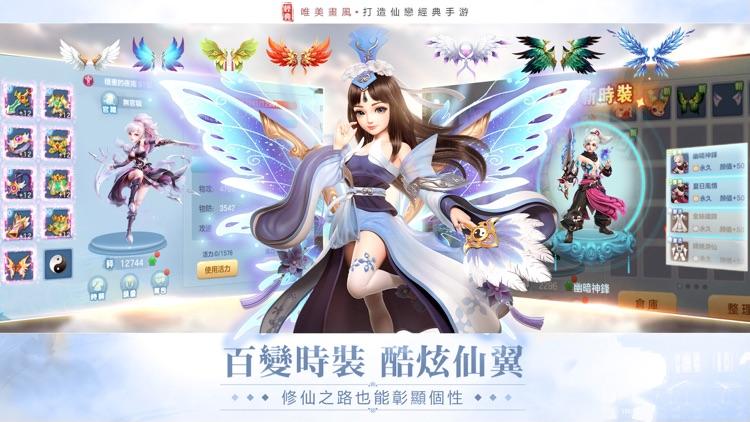 仙境:異域重生 screenshot-4