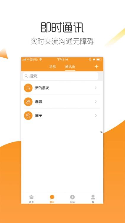 耍假旅行 screenshot-2