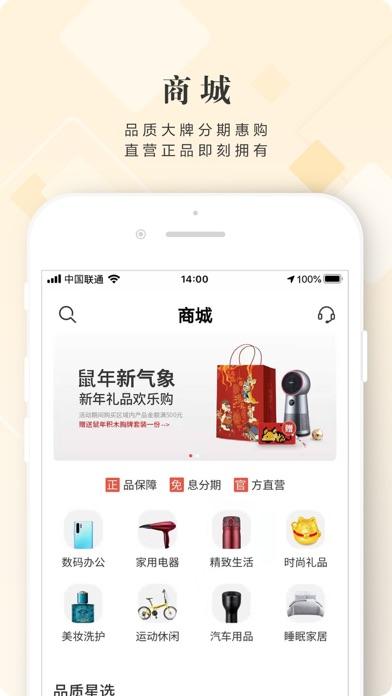掌上京彩-北京银行信用卡客户端 screenshot three
