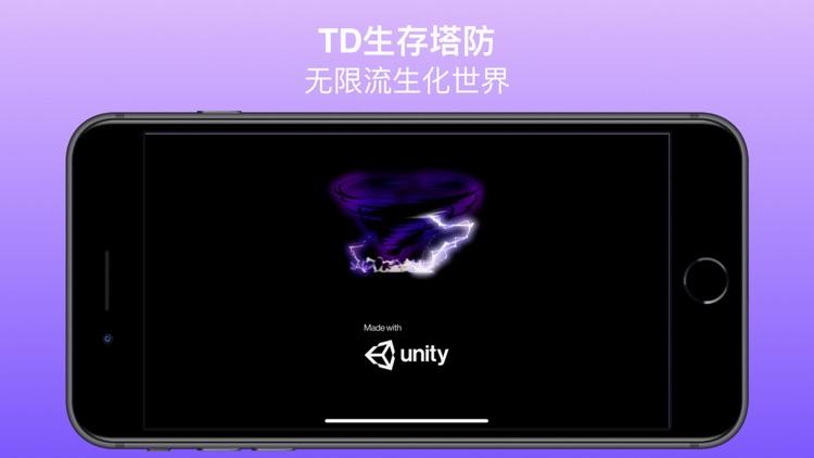 无限生化 screenshot-0