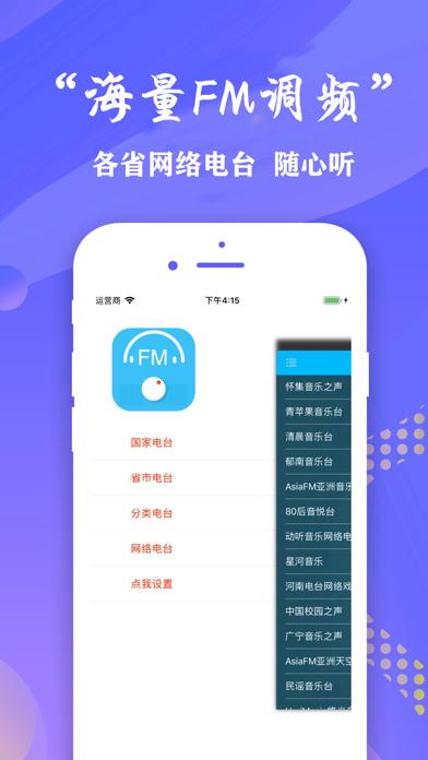 收音机广播电台FM-愉悦收听音乐电台 screenshot two