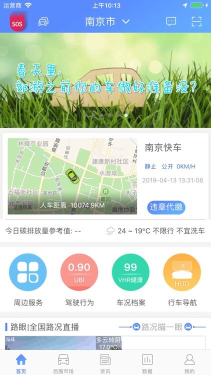 车行者 screenshot-0