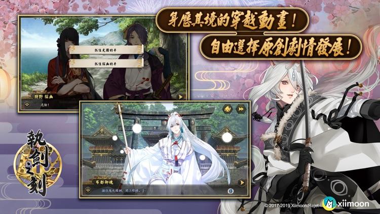 執劍之刻 screenshot-1
