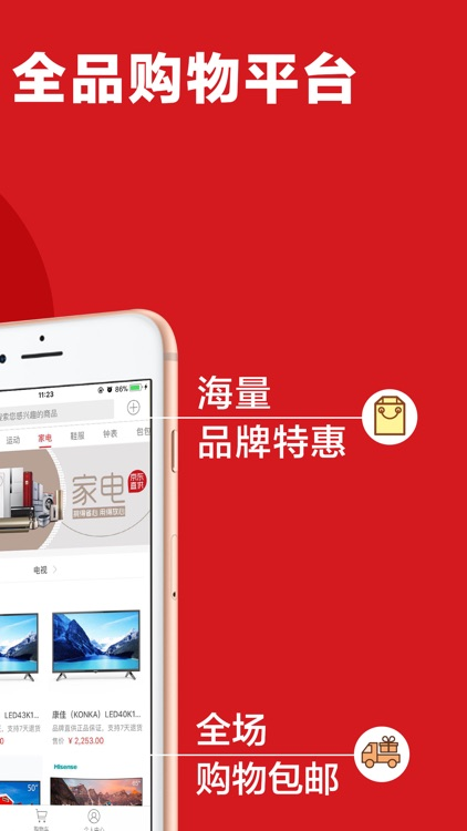 安家趣花——一站式安家消费服务平台