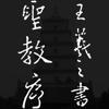 GXL - 集王羲之书圣教序 アートワーク