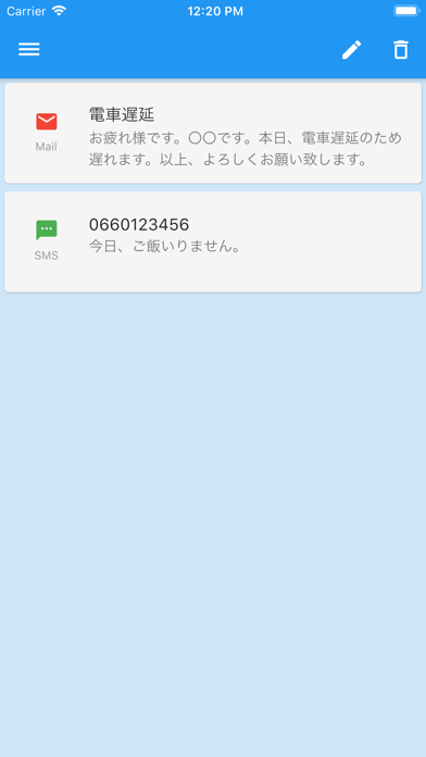 テンプレメールのスクリーンショット1