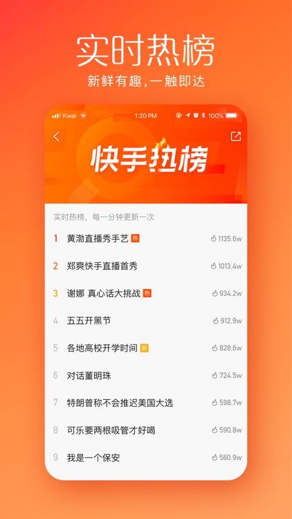 快手 screenshot-2