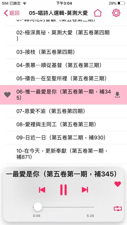 福音有声APP screenshot-3