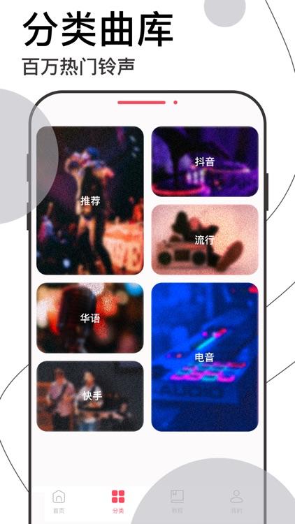 铃声大师-手机铃声制作大全 screenshot-4