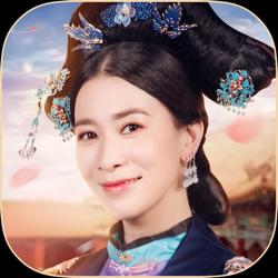 紫禁繁花-宫廷恋爱剧情手游