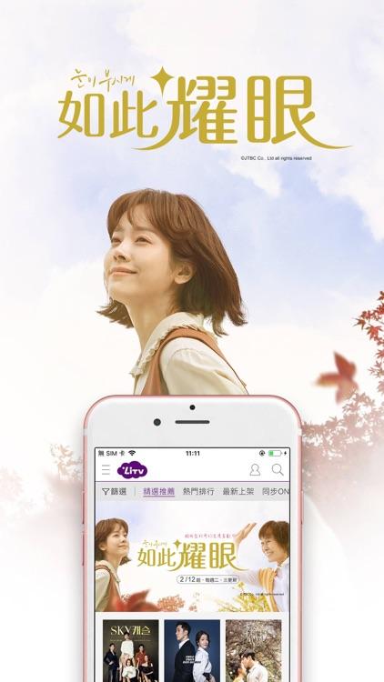 LiTV 線上影視 - 戲劇電影新聞直播線上看 screenshot-9