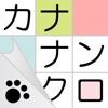 カナナンクロ - にゃんこパズルシリーズ -