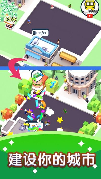 快上车! screenshot-4