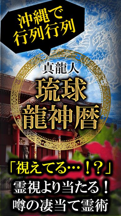 占いご当地【沖縄行列占い】琉球龍神暦◆占い師 真龍人のおすすめ画像1