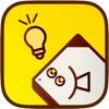 閃け!ひらめくん - iPhoneアプリ