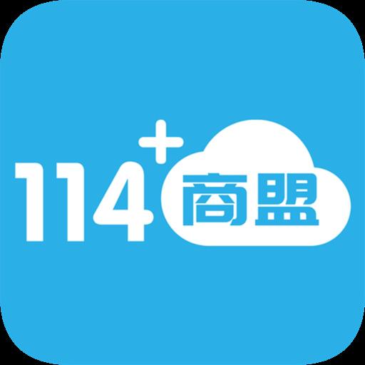 114商盟