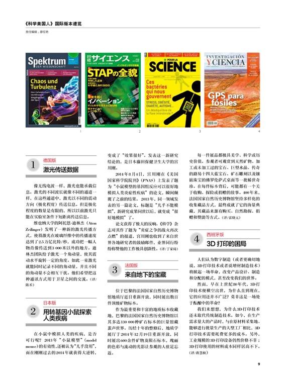 环球科学HD screenshot-3