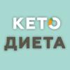 Bestapp Studio Ltd. - Кето Диета - Система питания アートワーク
