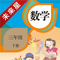 App Icon for 未来星学习机—小学数学三年级下册人教版 App in Switzerland IOS App Store