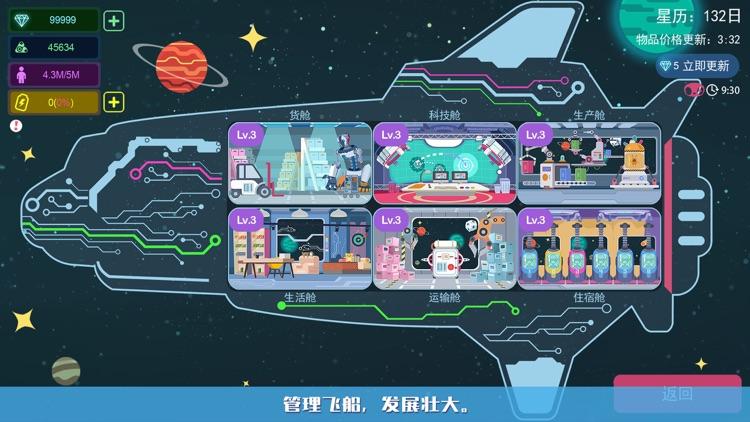 星空浪人 screenshot-3