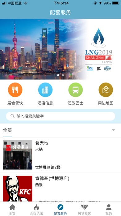 Screenshot for LNG2019 in United States App Store