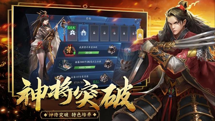 霸权三国志-真军师策略纷争 screenshot-3