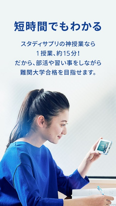 スタサプ 中学/高校/大学受験講座【スタディサプリ】 ScreenShot1