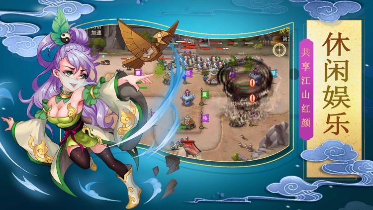 塔防三国:经典回合制卡牌 放置塔防游戏 screenshot-4
