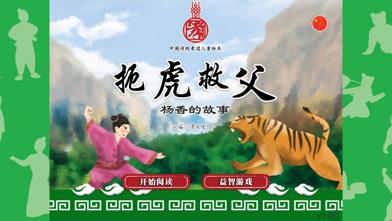 The 24 Chinese Filial Story 3 screenshot 1