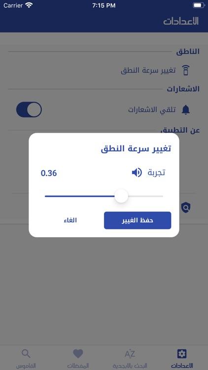 قاموس عربي إنجليزي بدون إنترنت screenshot-6