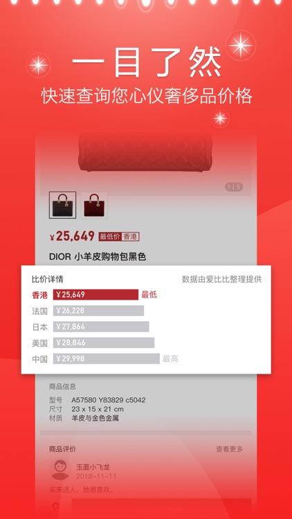 爱比比-海淘奢侈品折扣特卖 screenshot-4