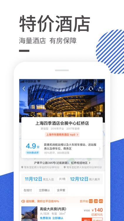 智行火车票-高铁抢票、机票酒店预订平台 screenshot-3