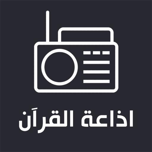 اذاعات القران Quran Radio