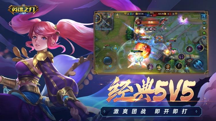英魂之刃-5V5公平竞技MOBA手游 screenshot-6