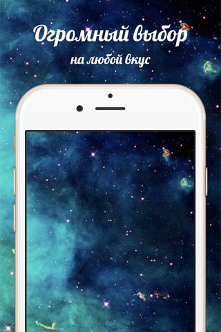 Скриншот из Обои для iPhone и Темы 11 Pro
