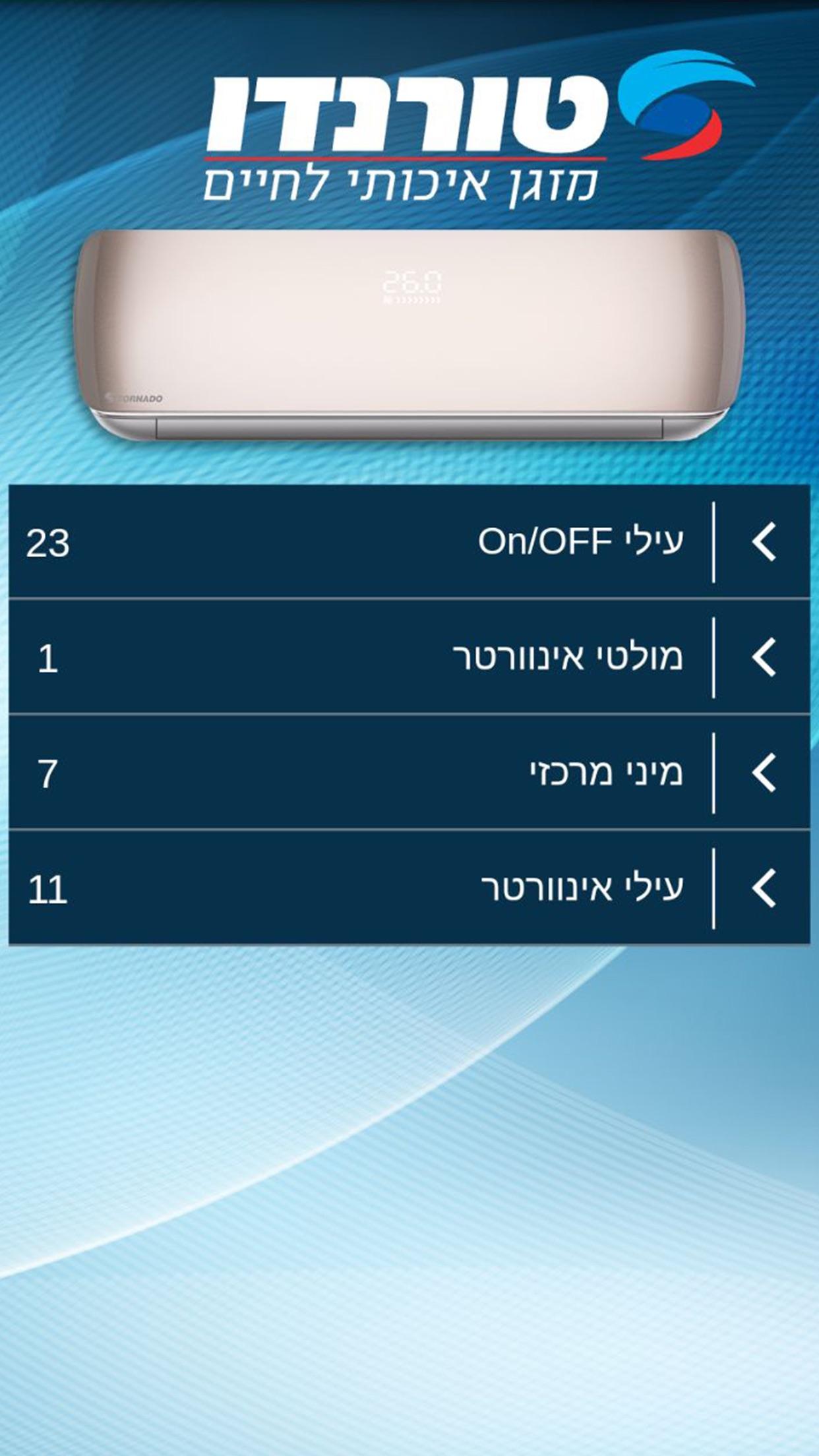 טורנדו שירות למתקין Screenshot