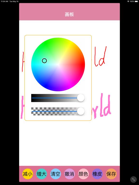 趣味画板-涂鸦神器 screenshot 7