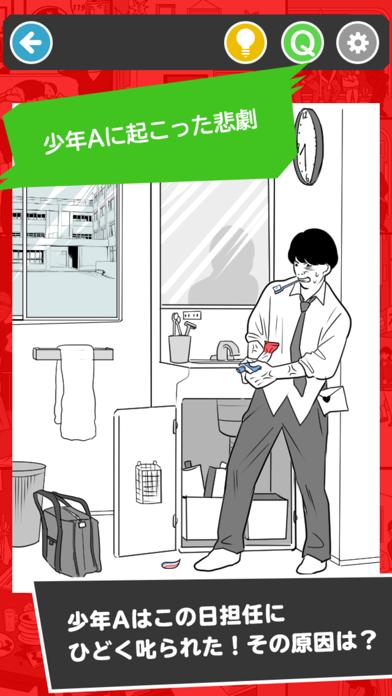 実際にあったくだらない事件簿 - おもしろくて笑えるゲームのおすすめ画像3