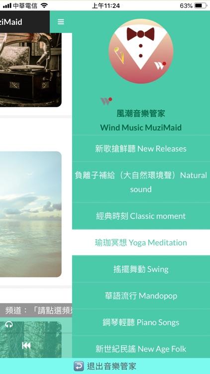 風潮音樂管家 screenshot-5