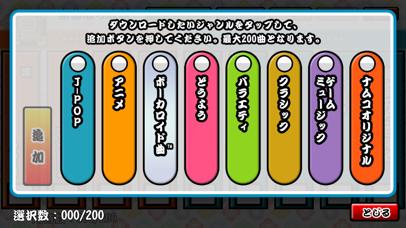 太鼓の達人プラス screenshot1