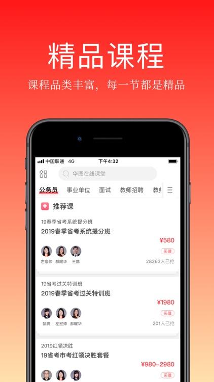 华图在线-公务员事业单位考试学习平台 screenshot-5
