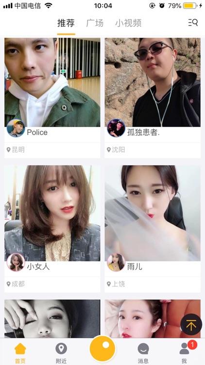 租我-个人技能共享平台 screenshot-4
