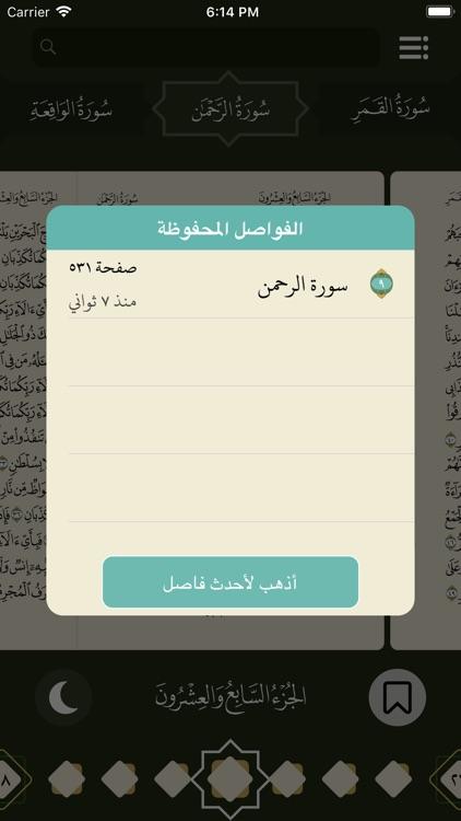 تطبيق القرآن الكريم screenshot-6