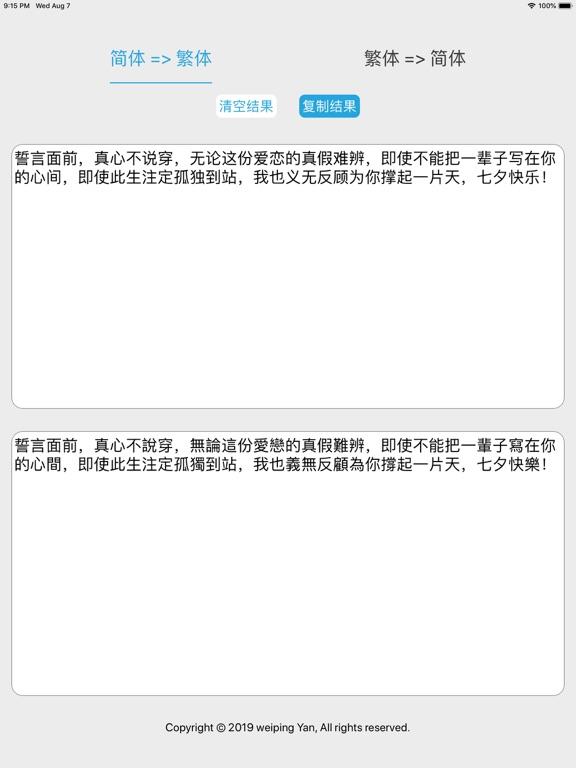 繁简通 screenshot 7