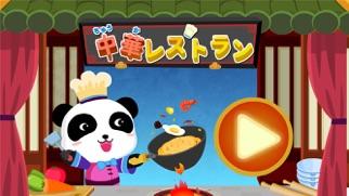 中華レストラン-BabyBus お料理ゲームのおすすめ画像5