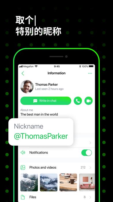ICQ New: 視頻聊天軟件,給朋友發短信並打電話屏幕截图4