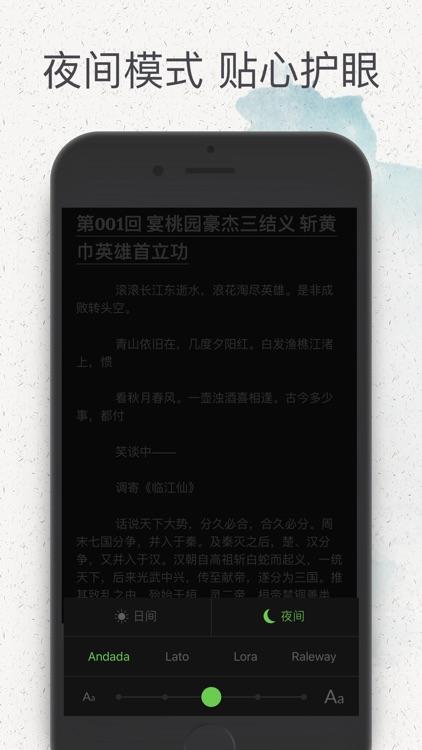 中国古典名著-人生必读的100本书 screenshot-4